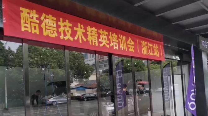 2019年酷德漆面保护膜技术精英培训会(浙江站)