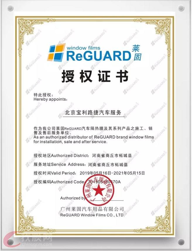 喜迎北京宝利路捷汽车服务加入莱固膜