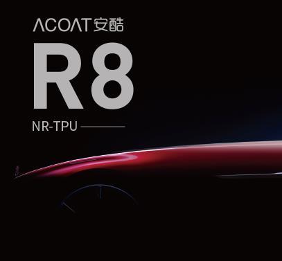 安酷漆面保护膜R8