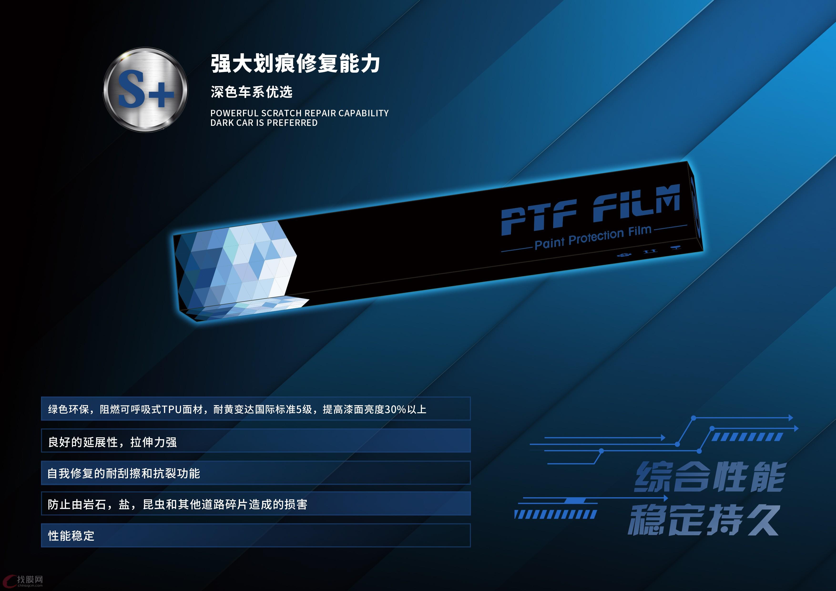 PTF隐形车衣S+系列