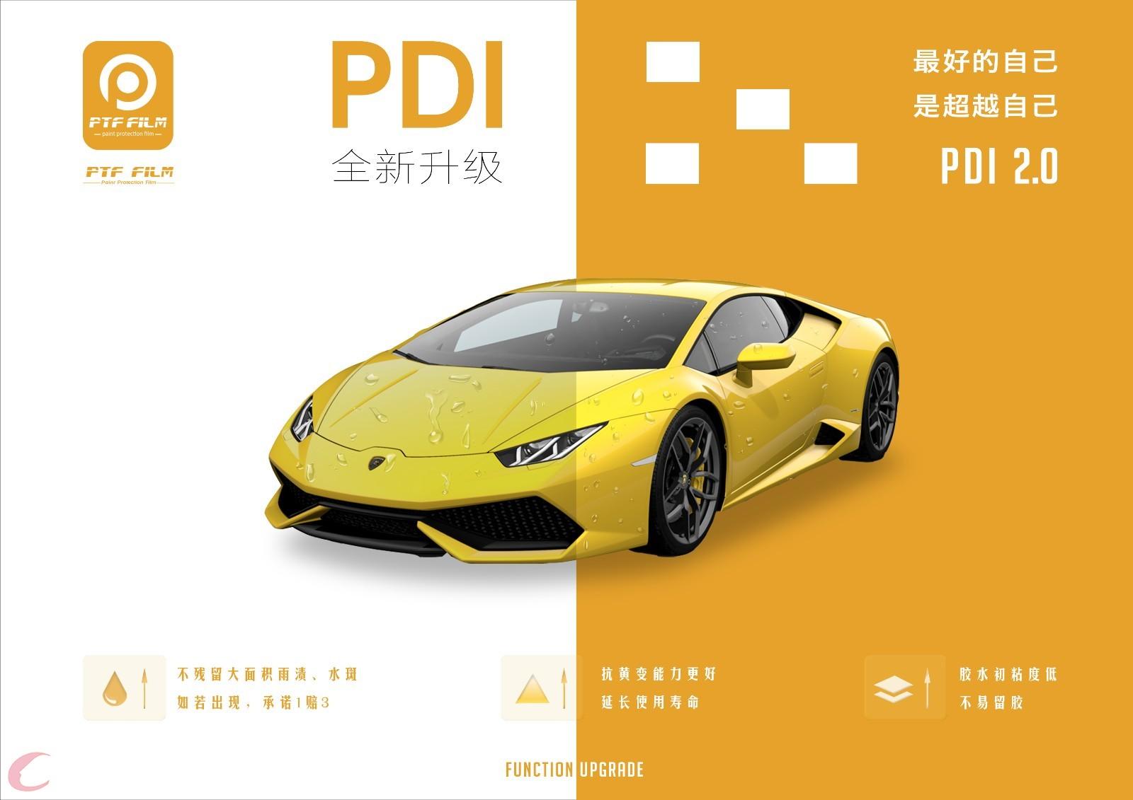 PTF隐形车衣PDI系列