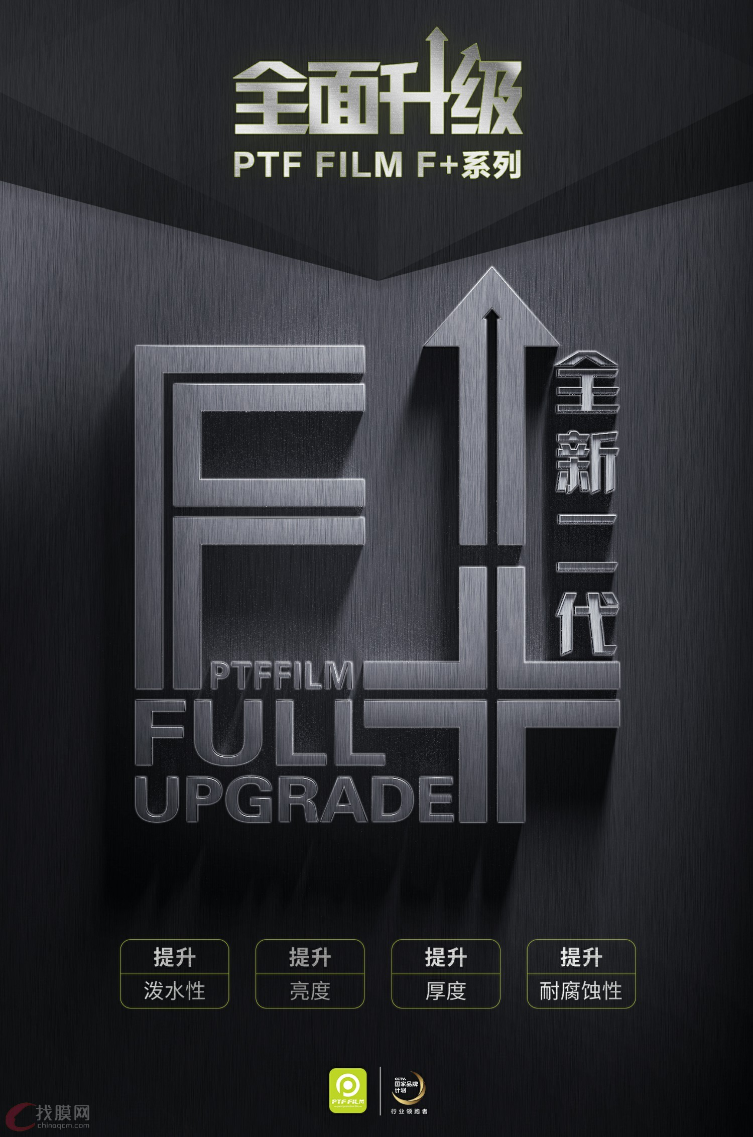 PTF隐形车衣F2系列