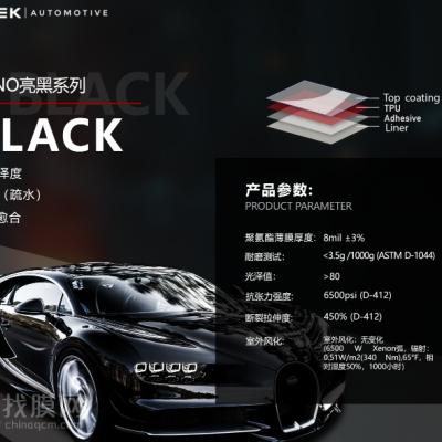 STEK隐形车衣black亮黑系列
