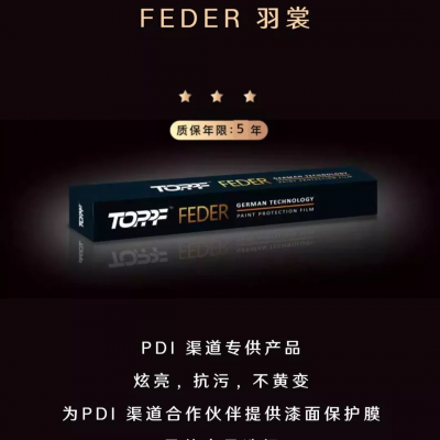 TOPPF拓弗漆面保护膜车衣羽裳 (PDI专供)