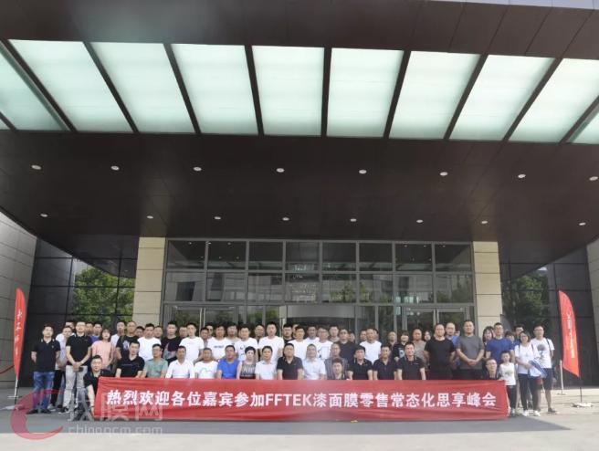 FFTEK漆面膜零售常态化思想峰会(河南郑州)圆满落幕