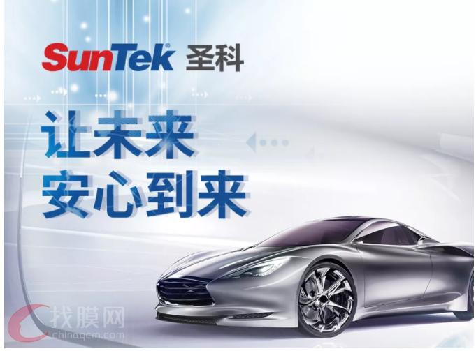 圣科Suntek新品袭来 | 【捍御者】防护膜,演绎科幻未来主义
