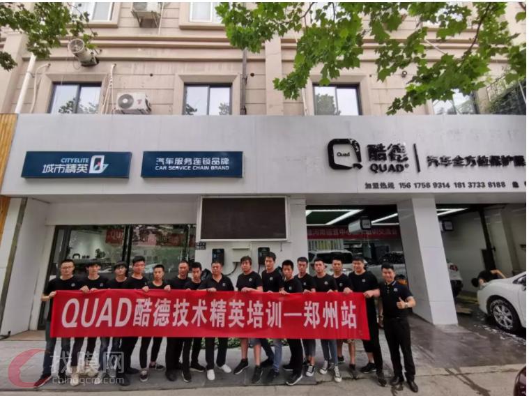 QUAD酷德(中国)贴膜技术精英培训会·郑州站圆满结束