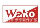 WAKO沃克隐形车衣