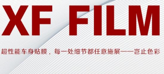 XF FILM改色膜