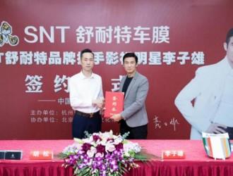 影视明星李子雄代言SNT舒耐特汽车膜品牌,签约仪式圆满成功
