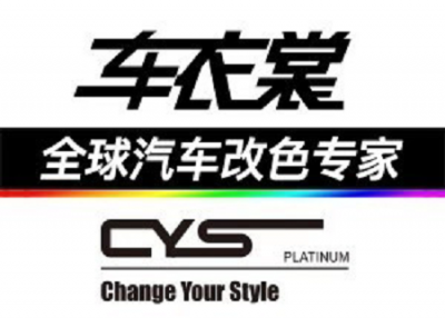 CYS车衣裳改色膜
